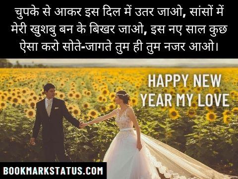 happy new year 2021 shayari for gf