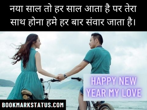 new year sms for girlfriend in hindi