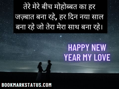 happy new year shayari for love in hindi