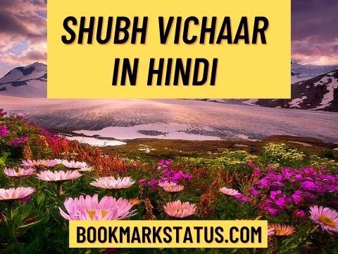 34+ Best Shubh Vichaar in Hindi