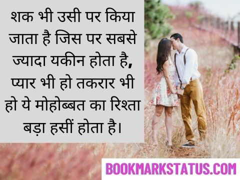 nice love status in hindi for whatsapp