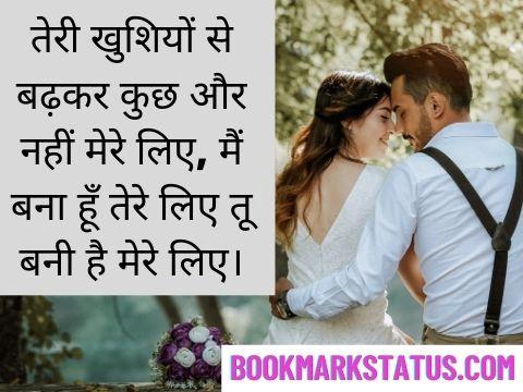 love relationship status for whatsapp in hindi