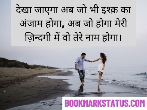 love images download for whatsapp status in hindi