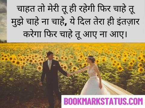 i love you sms for girlfriend in hindi