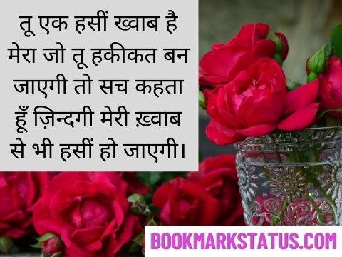 whatsapp status in hindi for love attitude