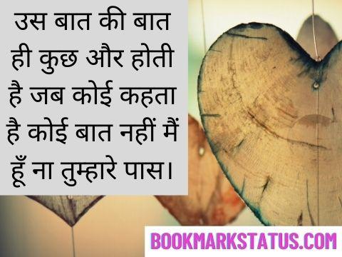 whatsapp about status in hindi love