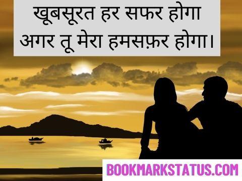 love status hindi mein