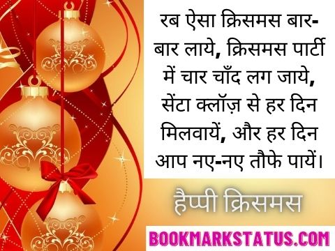 christmas message in hindi