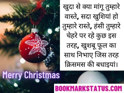christmas thoughts in hindi