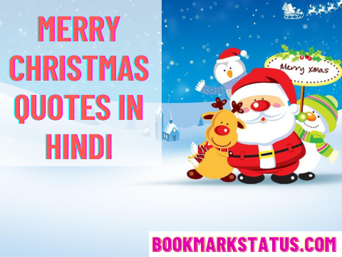 Merry Christmas Quotes in Hindi