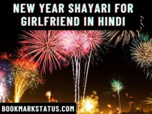Latest New Year Shayari For Girlfriend in Hindi 2021