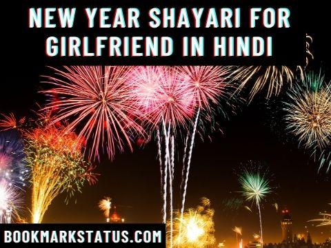 Latest New Year Shayari For Girlfriend in Hindi 2021