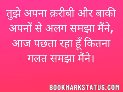 long sad shayari in hindi for girlfriend