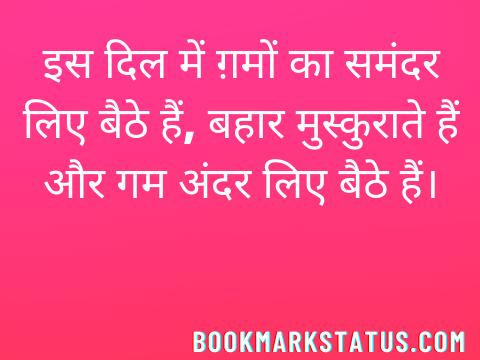 sad shayari in hindi for girlfriend whatsapp