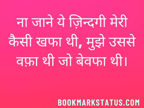gf sad shayari in hindi