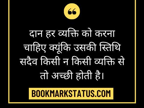 shubh vichar image