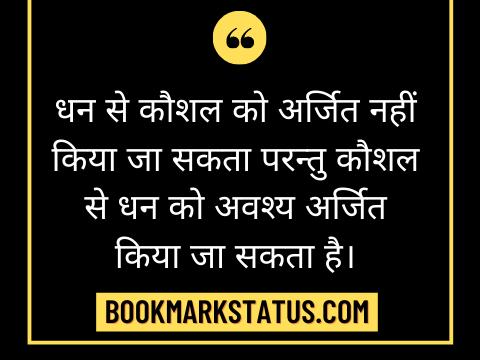 10 small suvichar in hindi