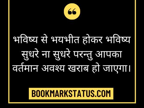 Shubh Vichaar in Hindi