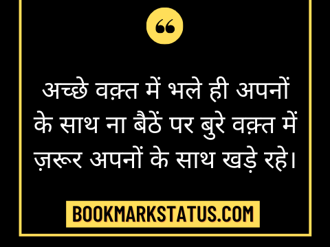 hindi shubh vichar