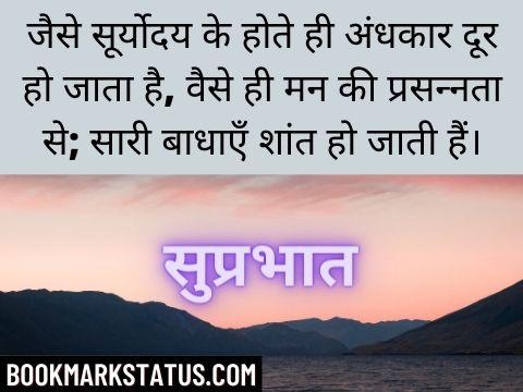 सुप्रभात सुविचार हिंदी SMS