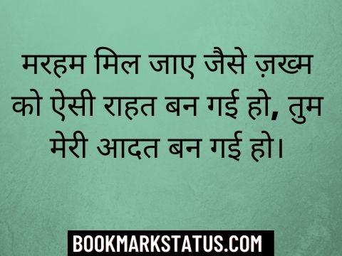 aadat status in hindi