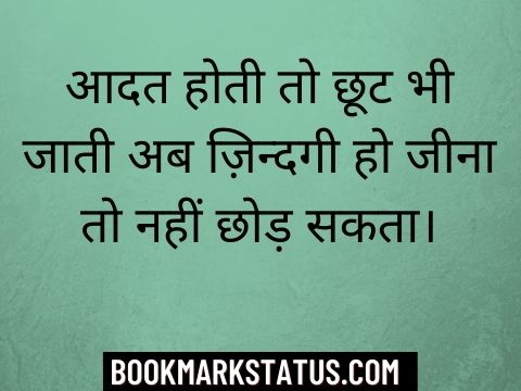 Aadat Shayari in hindi