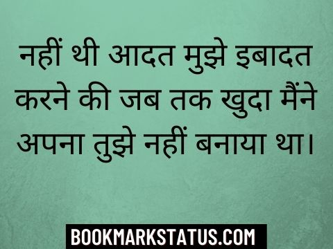 aadat quotes in hindi