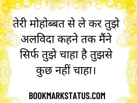 alvida shayari 2 lines in hindi