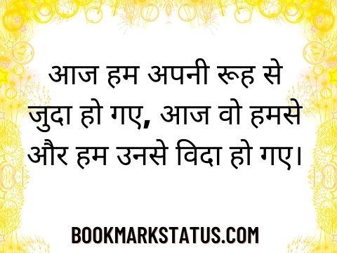 alvida sms in hindi