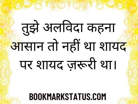 alvida shayari in hindi