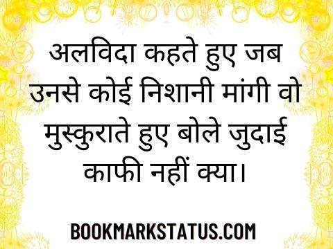 alvida quotes in hindi