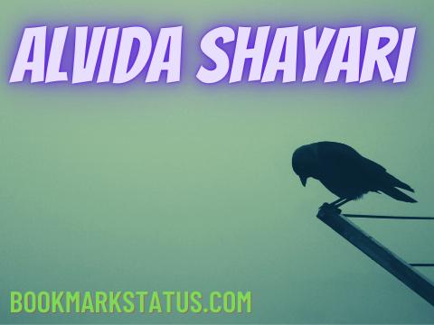 You are currently viewing 44+ New Alvida Shayari 2021