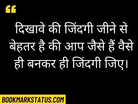 anmol vachan quotes in hindi