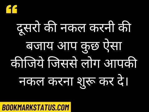 anmol vachan suvichar in hindi