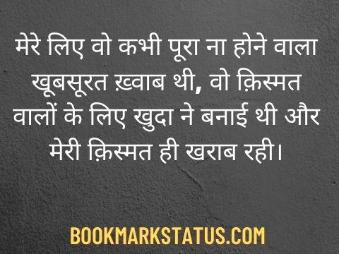 bad kismat Shayari in hindi