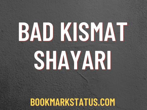 You are currently viewing 25 Bad Kismat Shayari (बदक़िस्मती पर शायरी)