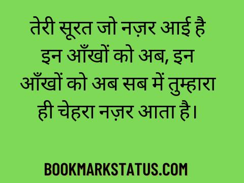 nazar shayari in hindi with images