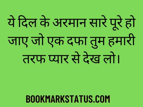 nazar status in hindi