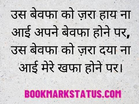 bewafa quotes in hindi for girlfriend