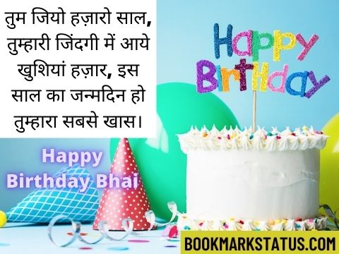 Birthday Wishes For Big Brother in Hindi