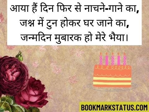happy birthday bhai quotes in hindi