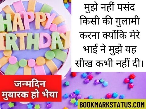 happy birthday for brother in hindi