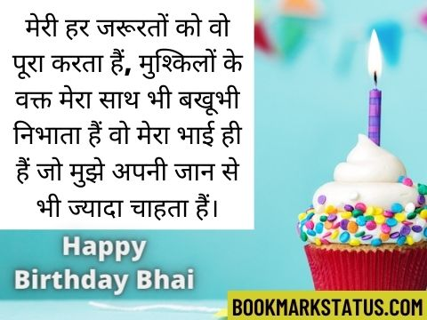best birthday wishes for big brother in hindi