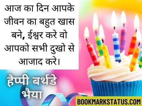 birthday status for big brother in hindi