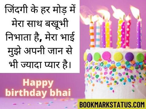 big brother birthday status in hindi