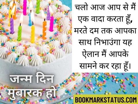 happy birthday bhai status in hindi download