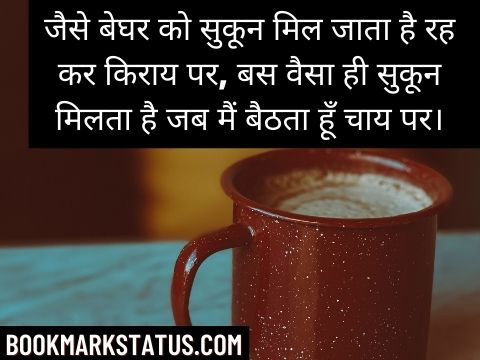 good morning chai shayari