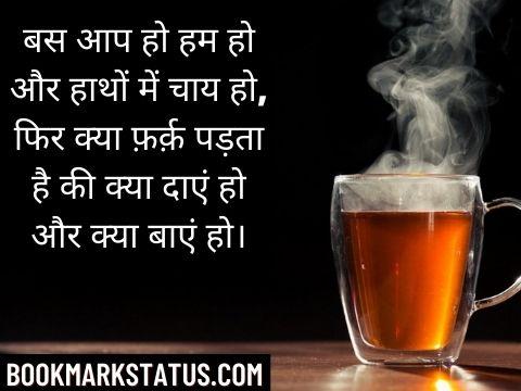 shayari for chai lovers