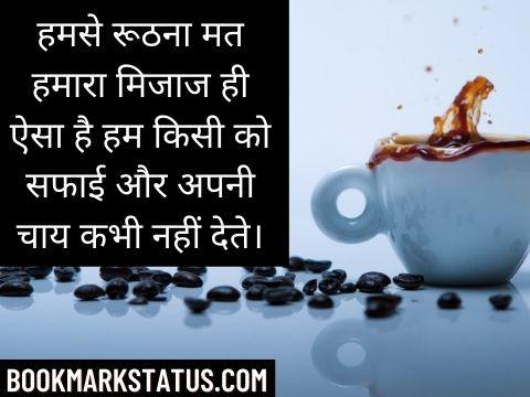 chai love shayari