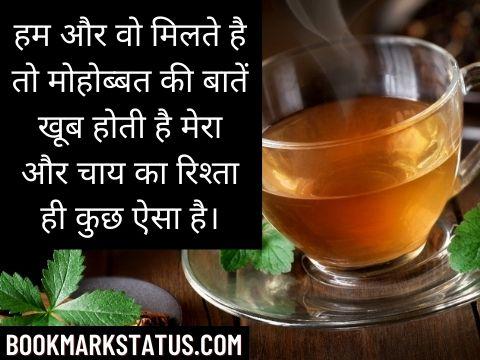 chai ki shayari